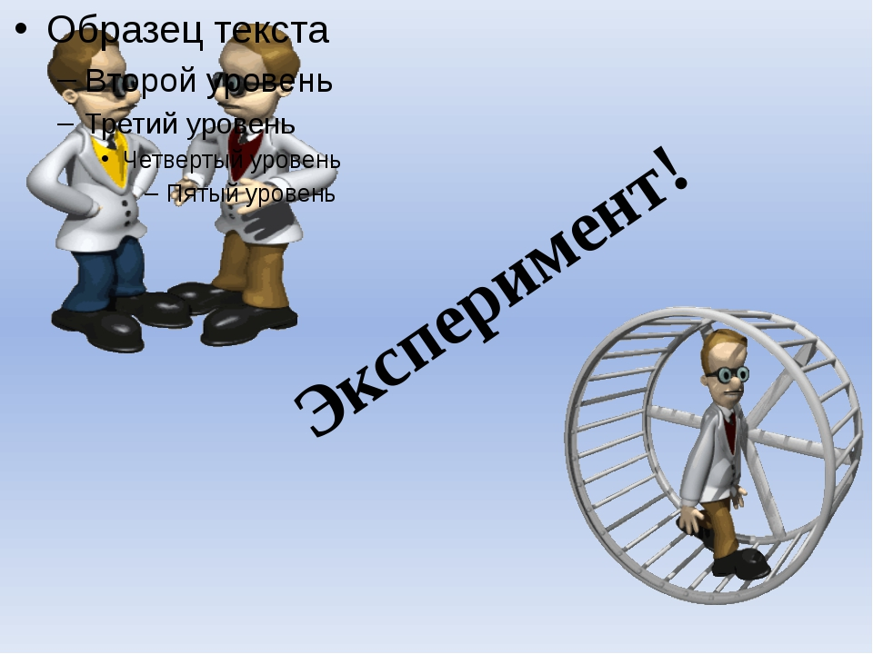 Эксперимент!