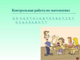 Контрольная работа по математике 6, 5, 0, 4, 5, 7, 9, 1, 6, 8, 7, 9, 5, 8, 6,