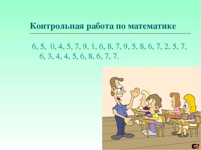 Контрольная работа по математике 6, 5, 0, 4, 5, 7, 9, 1, 6, 8, 7, 9, 5, 8, 6,...