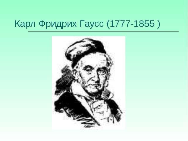 Карл Фридрих Гаусс (1777-1855 )
