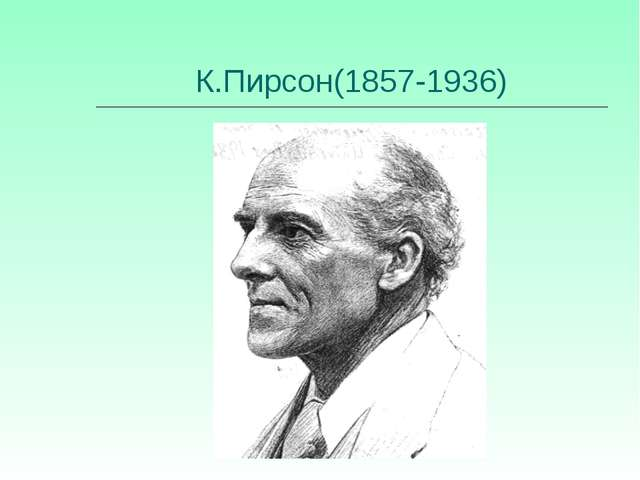 К.Пирсон(1857-1936)