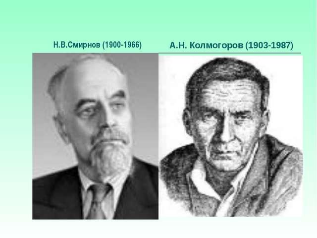 А.Н. Колмогоров (1903-1987) Н.В.Смирнов (1900-1966)
