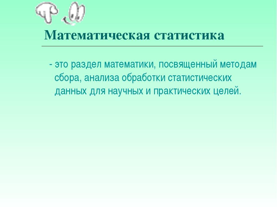 Математическая статистика - это раздел математики, посвященный методам сбора,...
