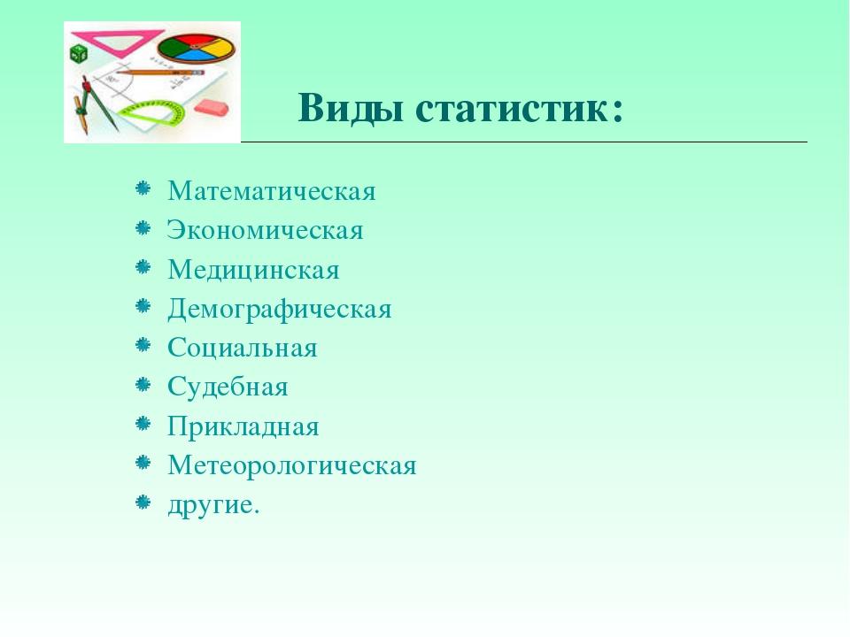 Виды статистик: Математическая Экономическая Медицинская Демографическая Соци...