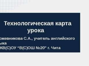 Технологическая карта урока Кожевникова С.А., учитель английского языка МКВ(С