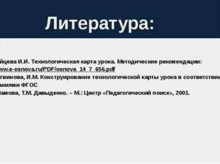 Литература: 1. Зайцева И.И. Технологическая карта урока. Методические рекоме