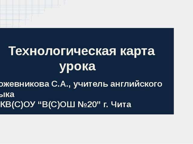 Технологическая карта урока Кожевникова С.А., учитель английского языка МКВ(С...