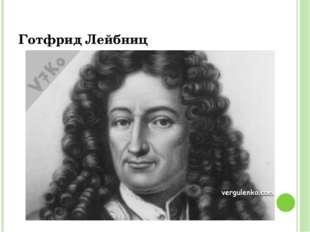 Готфрид Лейбниц