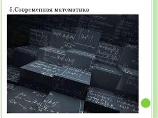 5.Современная математика