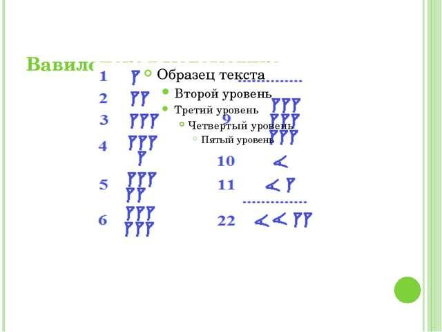Вавилонская математика.