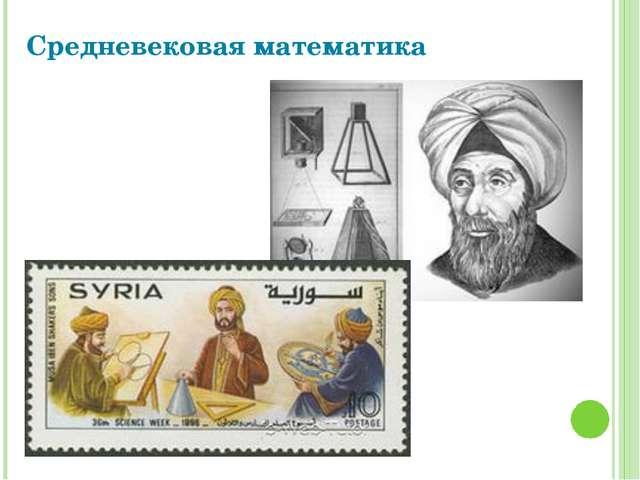 Средневековая математика