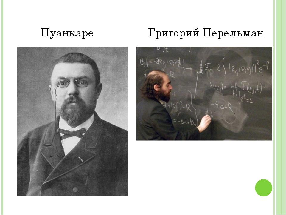 Пуанкаре Григорий Перельман