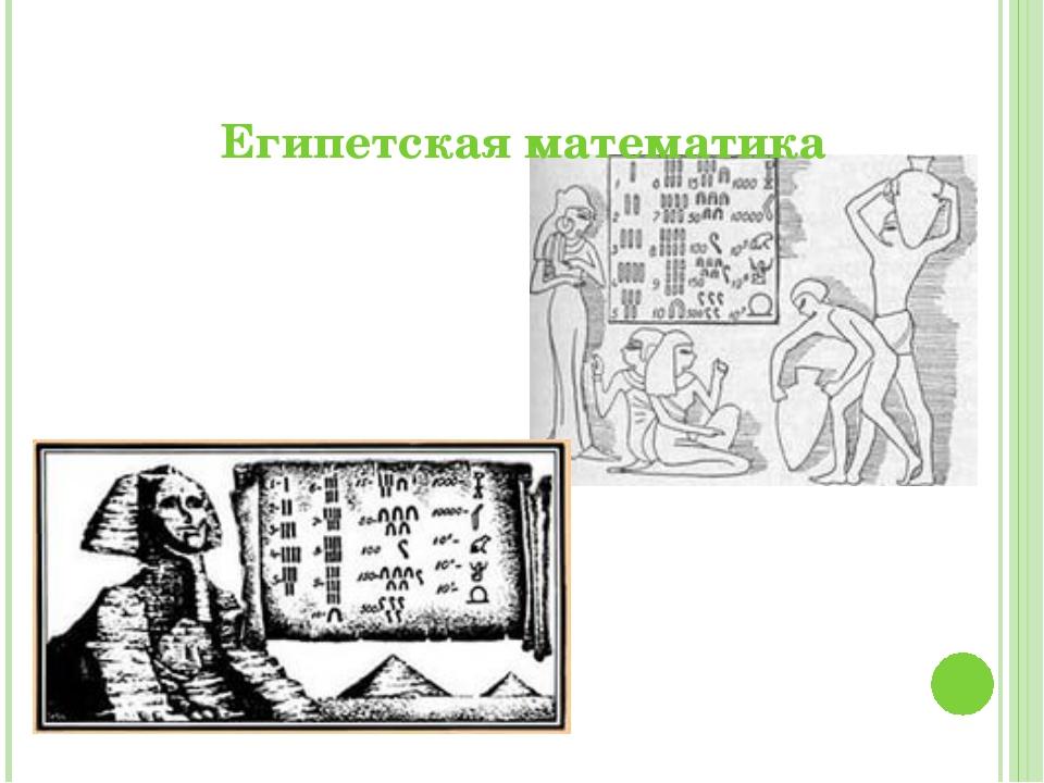 Египетская математика