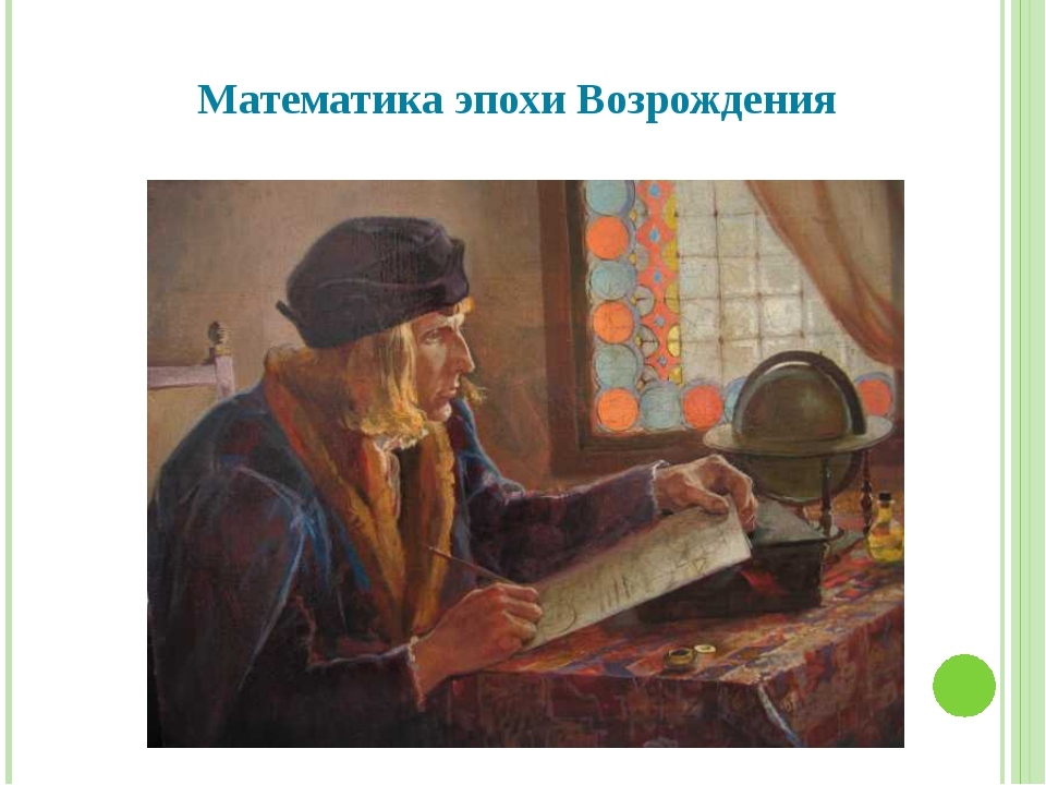 Математика эпохи Возрождения