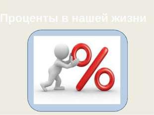 Проценты в нашей жизни