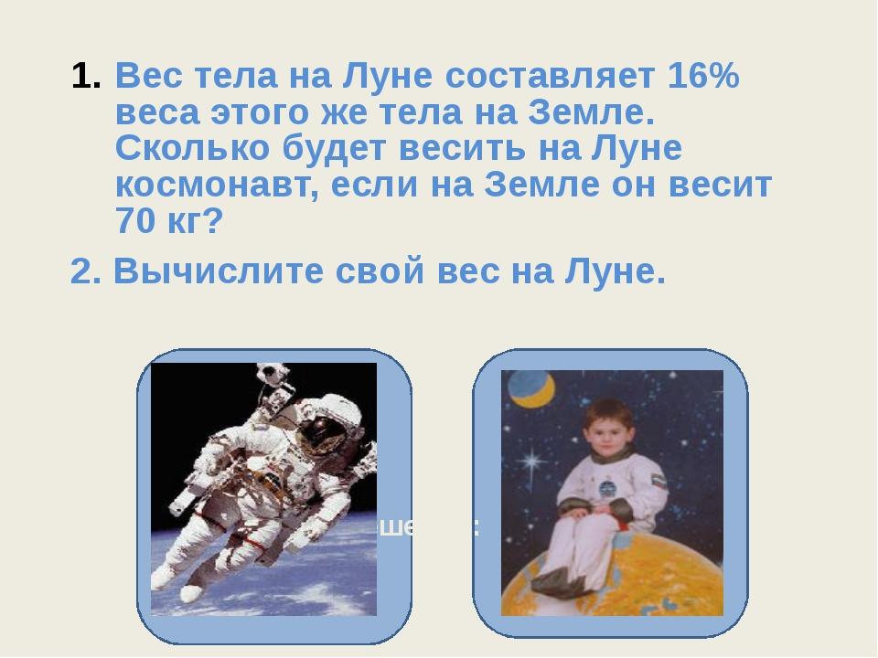 Вес тела на Луне составляет 16% веса этого же тела на Земле. Сколько будет в...