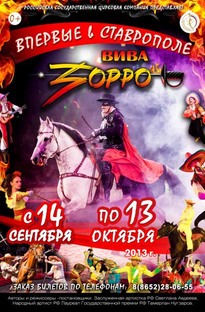 http://stavcircus.ru/files/stavcircus/afisha_2013-08-20_2.png