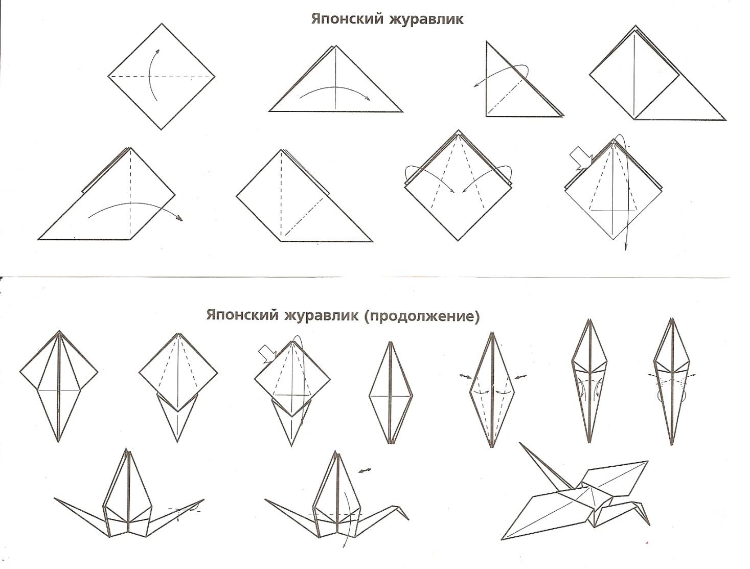 оригами Белый журавлик