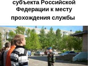 Началом военной службы считается день убытия из военного комиссариата субъект