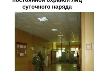 Стрелковое оружие и боеприпасы хранятся в отдельной комнате под постоянной ох