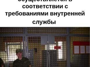 Деятельность военнослужащего в воинской части осуществляется в соответствии с