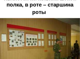Организатором внутренней службы в воинской части является начальник штаба пол