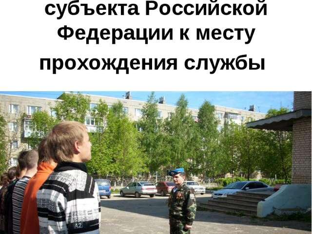 Началом военной службы считается день убытия из военного комиссариата субъект...