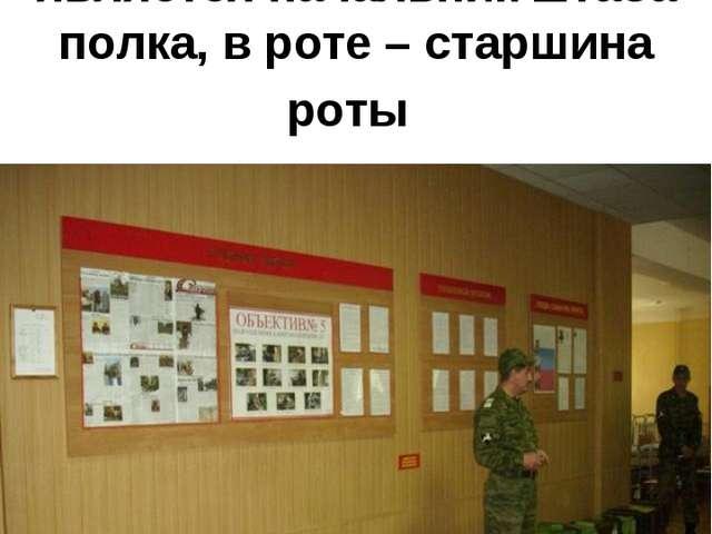 Организатором внутренней службы в воинской части является начальник штаба пол...