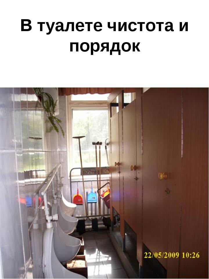 В туалете чистота и порядок