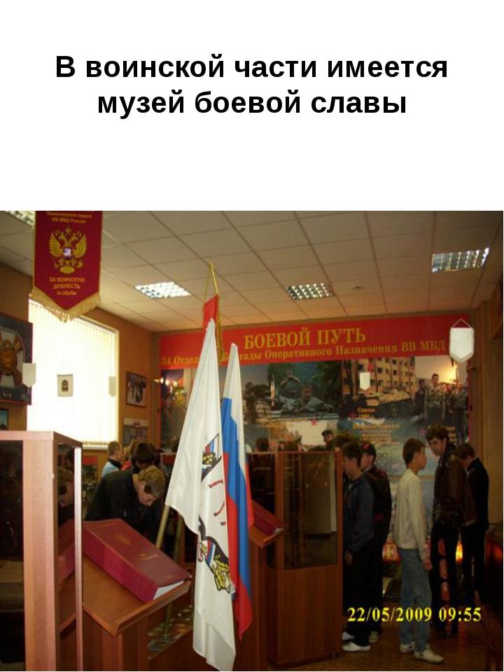 В воинской части имеется музей боевой славы