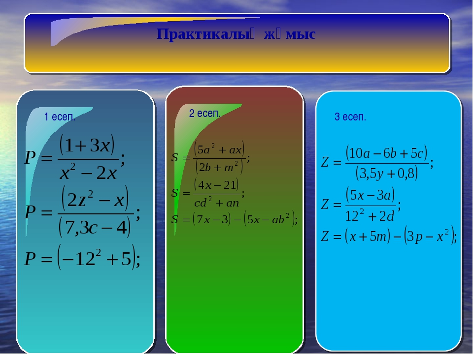 Практикалық жұмыс 1 есеп. 2 есеп. 3 есеп.