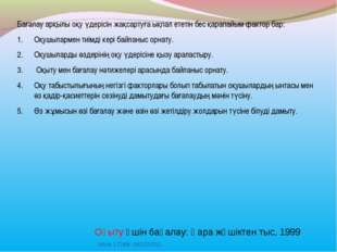 Issue 1 Date: 16/12/2011 Бағалау арқылы оқу үдерісін жақсартуға ықпал ететін