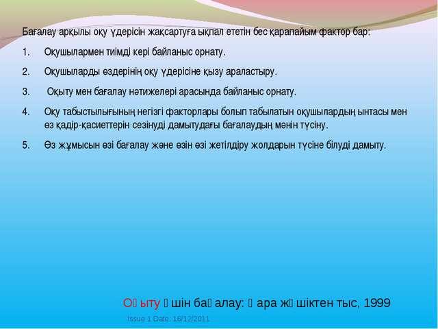 Issue 1 Date: 16/12/2011 Бағалау арқылы оқу үдерісін жақсартуға ықпал ететін...