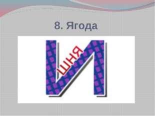 8. Ягода