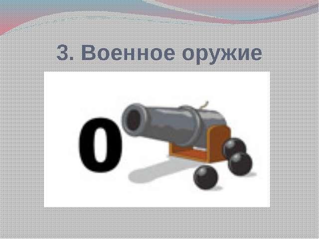 3. Военное оружие