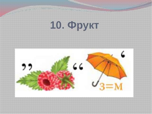 10. Фрукт