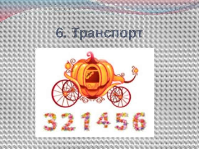 6. Транспорт