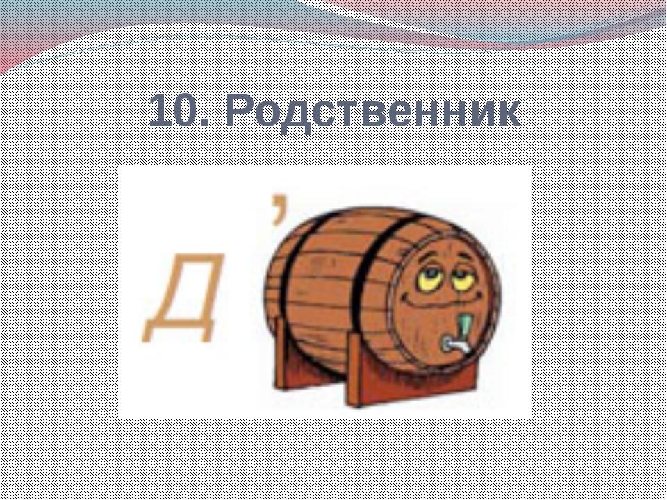 10. Родственник