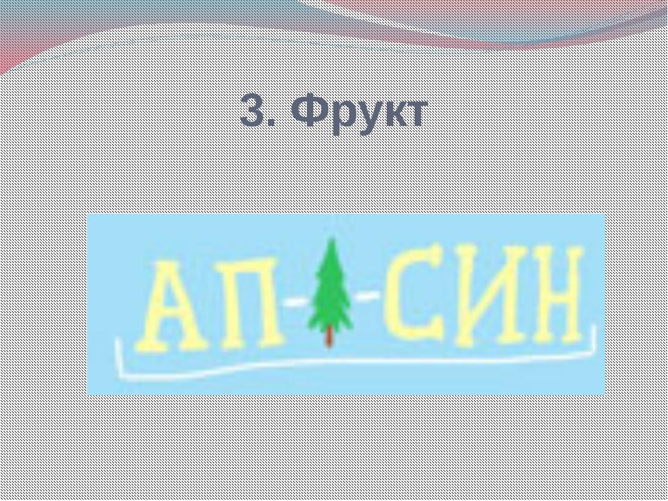 3. Фрукт