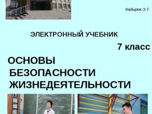 Министерство образования Нижегородской области Муниципальное бюджетное образо