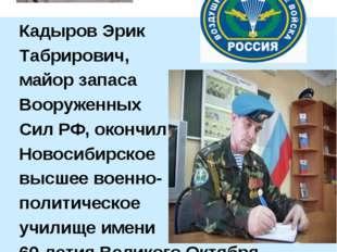 ОБ АВТОРЕ Кадыров Эрик Табрирович, майор запаса Вооруженных Сил РФ, окончил