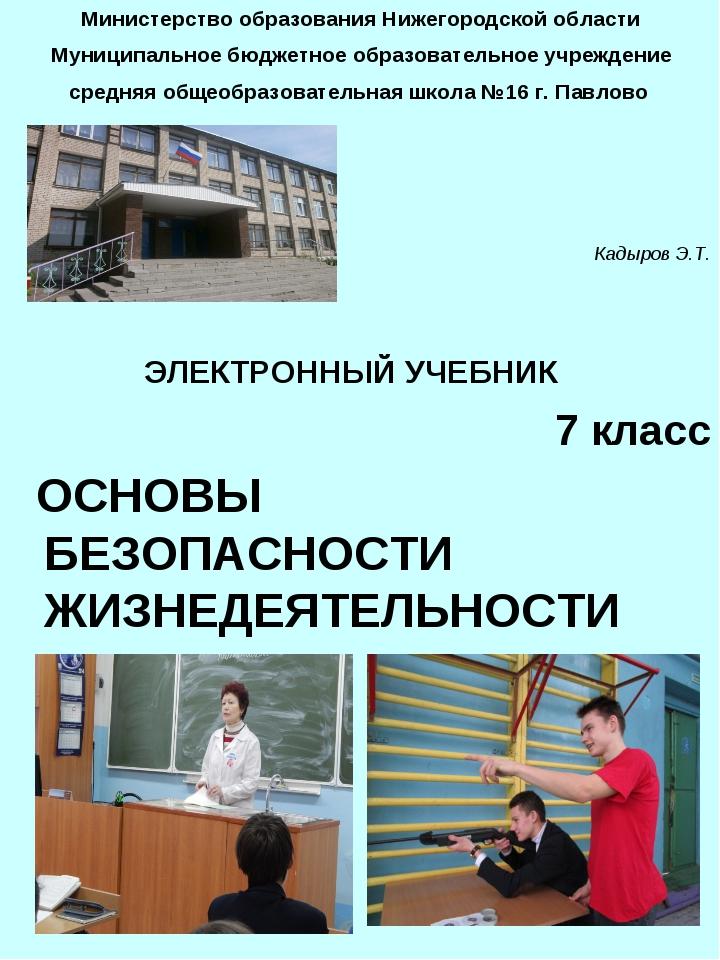 Министерство образования Нижегородской области Муниципальное бюджетное образо...