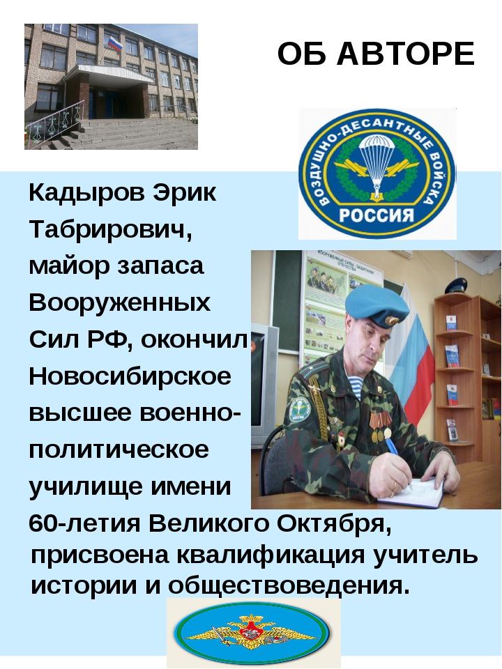 ОБ АВТОРЕ Кадыров Эрик Табрирович, майор запаса Вооруженных Сил РФ, окончил...