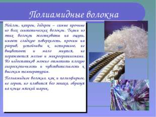 Полиамидные волокна Нейлон, капрон, дедерон – самые прочные из всех синтетиче