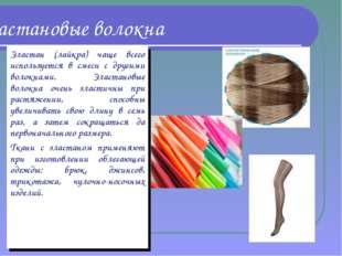 Эластановые волокна Эластан (лайкра) чаще всего используется в смеси с другим