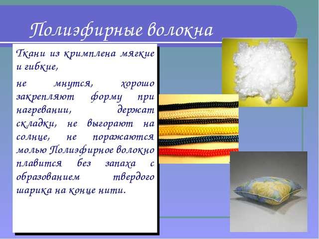 Полиэфирные волокна Ткани из кримплена мягкие и гибкие, не мнутся, хорошо зак...