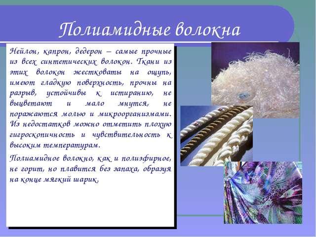 Полиамидные волокна Нейлон, капрон, дедерон – самые прочные из всех синтетиче...