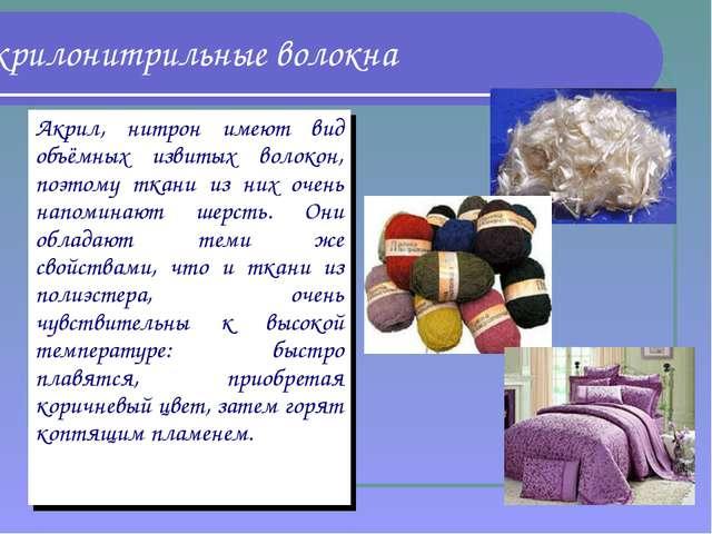 Полиакрилонитрильные волокна Акрил, нитрон имеют вид объёмных извитых волокон...