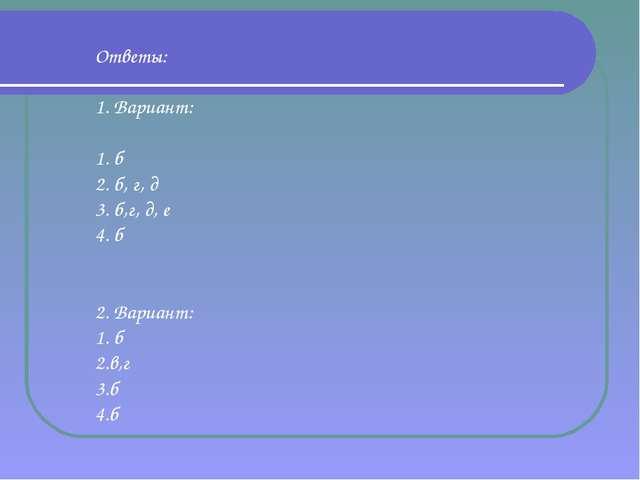 Ответы: 1. Вариант: 1. б 2. б, г, д 3. б,г, д, е 4. б 2. Вариант: 1. б 2.в,г...
