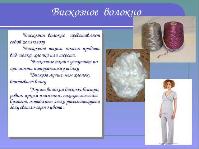 Вискозное волокно *Вискозное волокно представляет собой целлюлозу *Вискозной...
